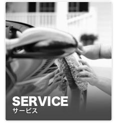 SERVICE/サービス